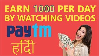 Earn 1000 Per Day Using Simple Tricks | Earn Money Online | Earn Paytm Cash By Watching Videos