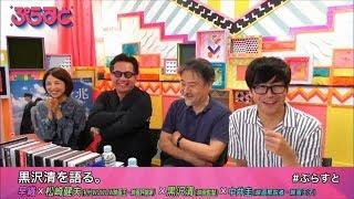 WOWOWぷらすと名作アーカイブ 2017.9.12配信】 ぷらすとファミリー黒沢...