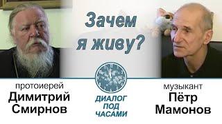 Пётр Мамонов и протоиерей Димитрий Смирнов. Диалог.