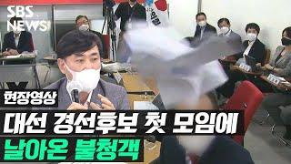 """""""4.15 부정선거"""" 공방 중에 날아든 종이, 정체는? (현장영상) / SBS"""
