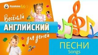 Уроки английского для детей | Учим английский по песням с малышами| Марина Русакова