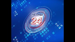 """Челны 24"" (12 декабря 2017 г.)"