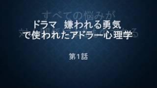 ドラマ 嫌われる勇気 第1話 で使われた アドラー心理学 まとめ