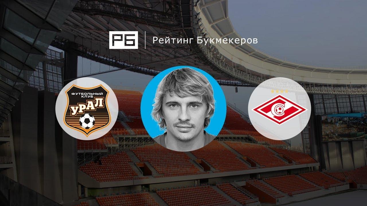 Прогноз на матч: Спартак – Урал – 4 ноября 2018 года