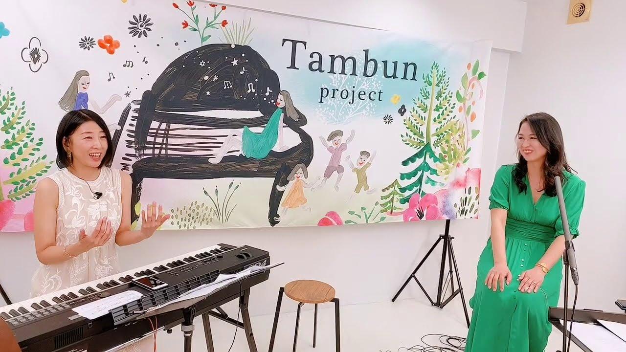 Tambun project トーク&ライブ開催