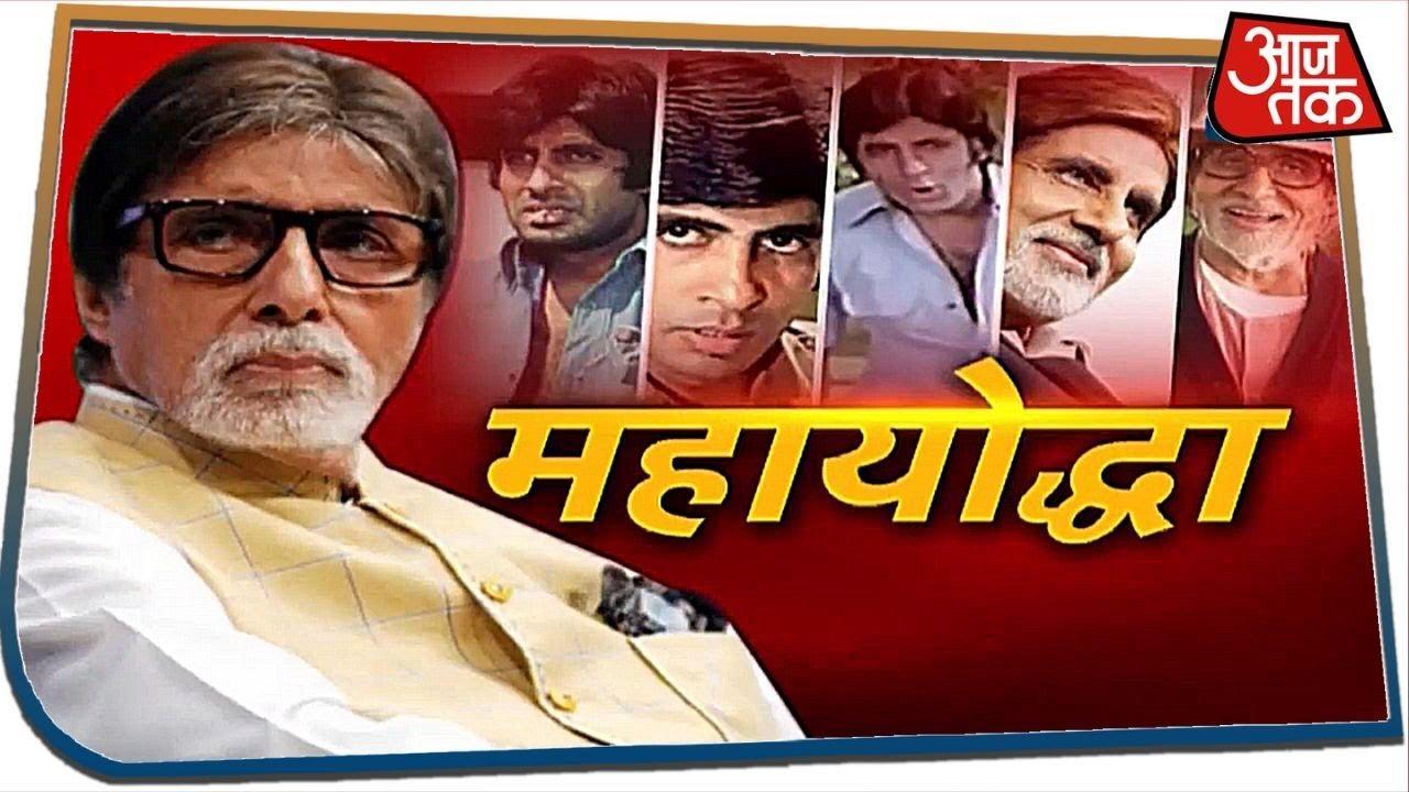 सदी के महानायक Amitabh Bachchan की कोरोना से जंग! | Special Report