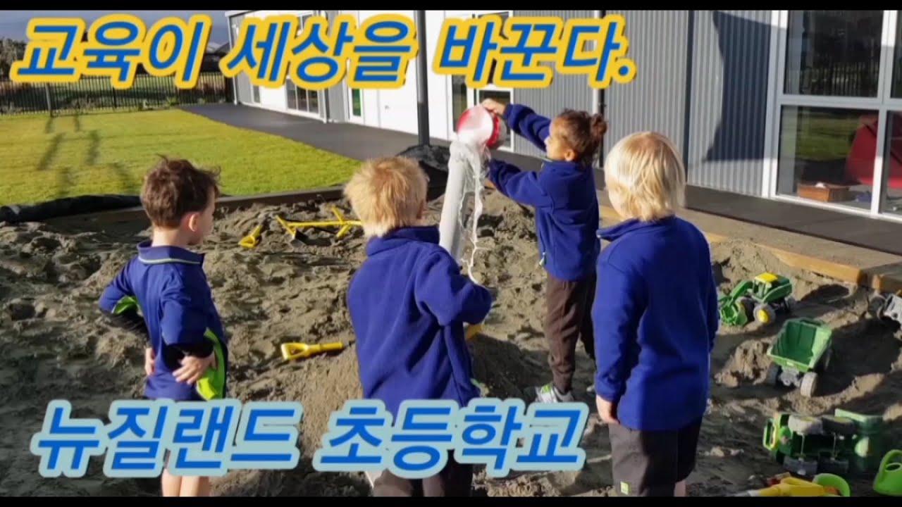 뉴질랜드 교육(초등학교)ㅣ뉴질랜드 유학ㅣ뉴질랜드 조기유학