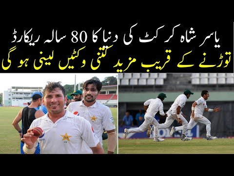 Yasir Shah Sets Eye On Record Of Quickest To 200 Test Wickets
