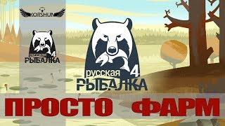 СТРИМ РУССКАЯ РЫБАЛКА 4 ФАРМ НА КУОРИ