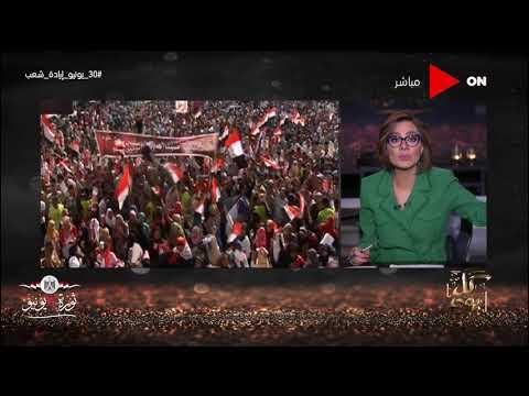 كل يوم - بيان 3 يوليو... 7 سنوات على خلاص مصر من حكم تنظيم الإخوان الإرهابي  - 21:57-2020 / 7 / 2
