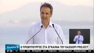 <span class='as_h2'><a href='https://webtv.eklogika.gr/kerkyra-ep-iskepsi-toy-prothypoyrgoy-11-07-2020-ert' target='_blank' title='Kέρκυρα | Επισκεψη του Πρωθυπουργού | 11/07/2020 | ΕΡΤ'>Kέρκυρα | Επισκεψη του Πρωθυπουργού | 11/07/2020 | ΕΡΤ</a></span>
