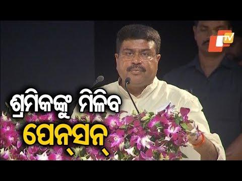 Dharmendra Pradhan Speaks on PM's Shram Yogi Mandhan Yojana