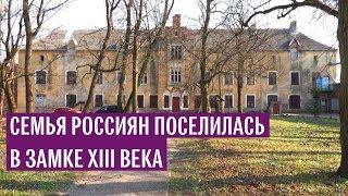 Семья россиян поселилась в замке XIII века
