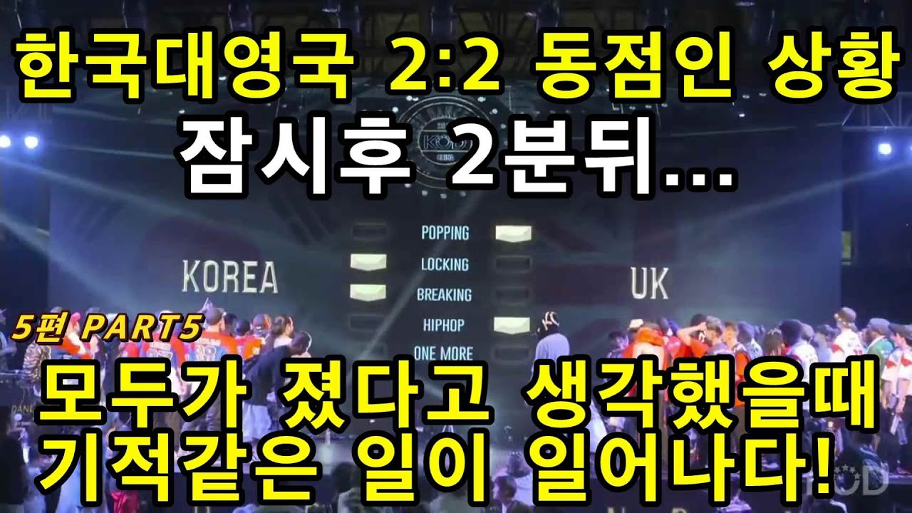 한국댄서를 무시했다가 역관광 당하는 영국댄서의최후!세계팝핀배틀대회 팝핀호안(HOAN)vs브룩,딕슨!소마의리뷰리액션!(ep.5)