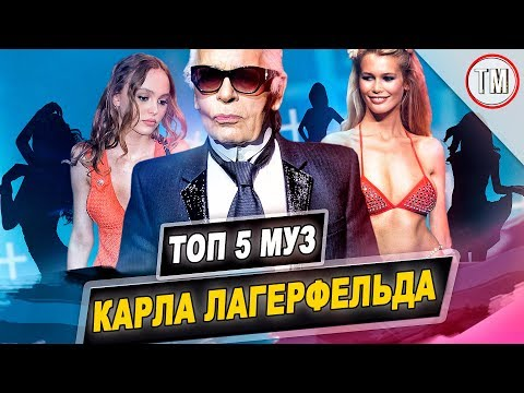 ТОП 5 МОДЕЛЕЙ КАРЛА ЛАГЕРФЕЛЬДА / TYPICAL MODELING