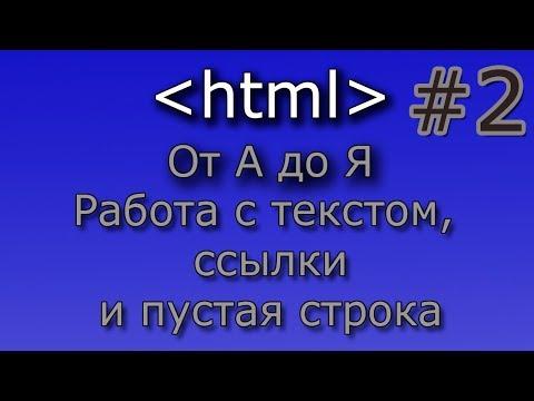 Как сделать пустую строку в html
