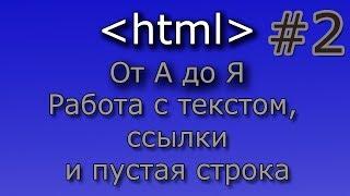 HTML от А до Я. Работа с текстом, ссылки и пустая строка #2