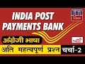 IPPB | ENGLISH LANGUAGE | ERROR DETECTION | MOST IMPORTANT QUESTIONS | DISCUSSION - 2