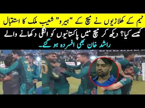 Shoaib Malik  welcomed by Team stunned afghan cricketers after winning pak vs afg asia cup 2018 thumbnail