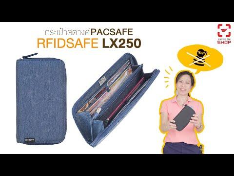 [SHOP] กระเป๋า Pacsafe RFIDSafe LX250 RFID blocking Zippered Travel Wallet - วันที่ 10 Apr 2019