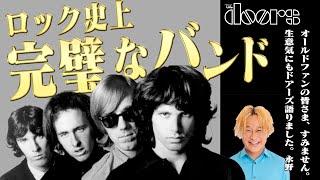 1967年発売「ハートに火をつけて」がデビューアルバムにして傑作と言われた伝説のロックバンド「ドアーズ」 幻想的な歌詞・高度な演奏技術・過激なライブパフォーマンス・・・ ...