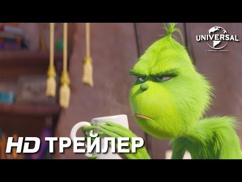 ГРИНЧ | Трейлер 1 | в кино с 13 декабря