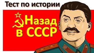 Тест 8 Простая викторина о СССР на общие знания Пройти тесты онлайн с ответами