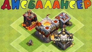 Clash of Clans ДИСБАЛАНСЕРЫ кто это?