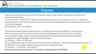 Авансовые платежи по УСН: бухгалтерский учет, пример расчета