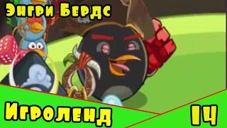 Мультик Игра для детей Энгри Бердс. Прохождение игры Angry Birds epic [14] серия