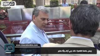مصر العربية   رئيس جامعة القاهرة: كنت بربي أرانب وأنا صغير