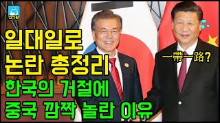 일대일로 논란 총정리 / 한국의 거절에 중국 깜짝 놀란 이유?  [잡식왕]