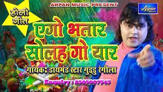 2019 Guddu Rangila Bhojpuri Holi Song - Ego Bhatar Solah Go Yar - Bhojpuri DJ Song