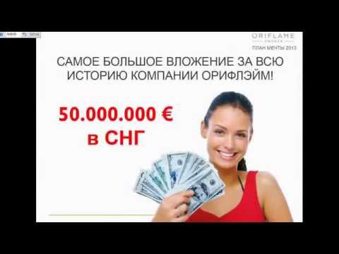 Орифлейм как заработать деньги ютуб