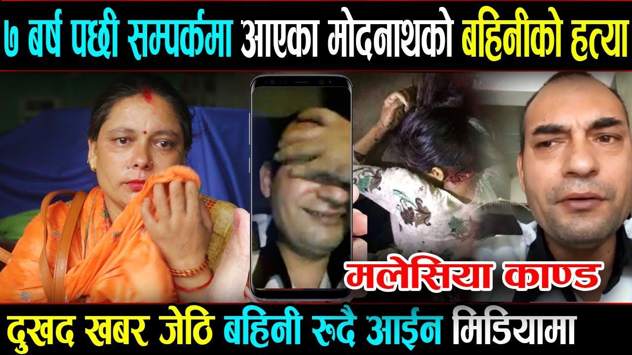 दुखद खबर : मोदनाथ दाईको बहिनीको कस्ले गर्यो ह-त्या ? जेठि बहिनी र दाजुको चल्यो रुवाबासी Your Story