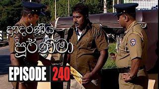 Adaraniya Purnima | Episode 240 09th July 2020 Thumbnail