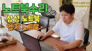 대전노트북수리 갑동장어…