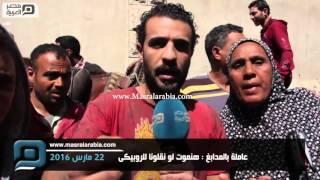 مصر العربية   عاملة بالمدابغ : هنموت لو نقلونا للروبيكى