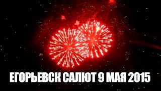 Егорьевск Салют 9 мая 2015 День Победы