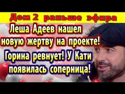 Дом 2 новости 23 октября Адеев нашел новую жертву