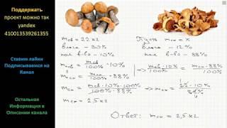 Математика Свежие грибы содержат 90% влаги, сушеные – 12%. Сколько сушеных грибов получится из 22 кг