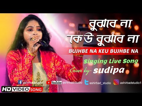 Bujhbe Na Keu Bujhbe Na (বুঝবে না কেউ বুঝবে না ) | Lata Mangeshkar | Cover Song By Sudipa