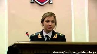 Наталья Поклонская (вступление в должность).