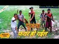 Pujawa Farar Ho Gail   New Bhojpuri Song   Comedy   Top Bhojpuri Song   Bhojpuri New Song 2018