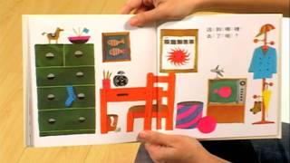 《小金魚逃走了》是五味太郎創作中最經典的視覺辨識圖畫書之一,桃紅色...