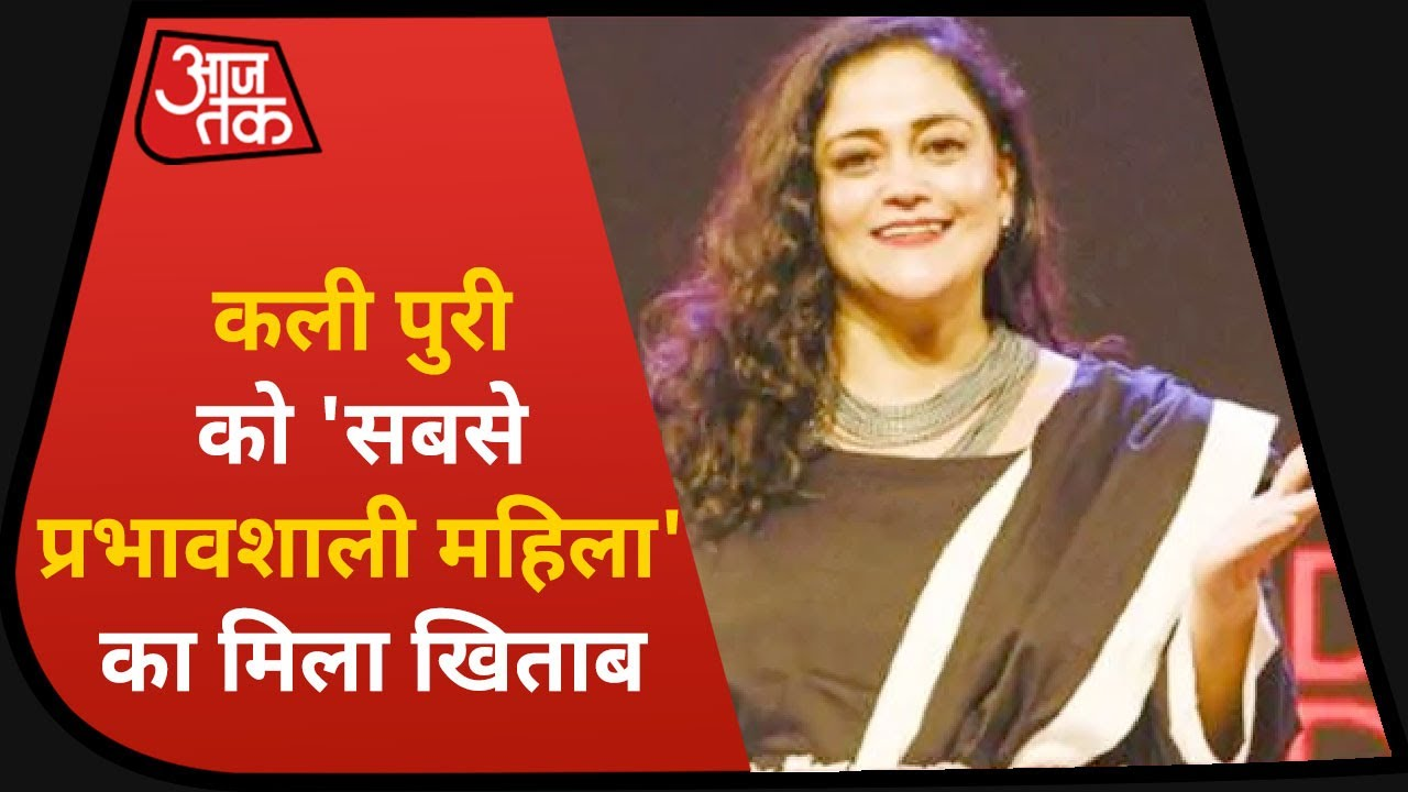 India Today Group की Vice Chairperson Kalli Purie को मिला 2020 का इम्पैक्ट वुमन अवॉर्ड