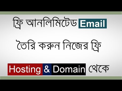 How to make unlimited free email address with your FREE domain and FREE hosting Bangla Tutorial