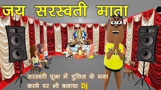 MY JOKE OF - SARASWATI PUJA DJ 2019 ( सरस्वती माता SARASWATI PUJA FUNNY VIDEO ) - KADDU JOKE | KJO
