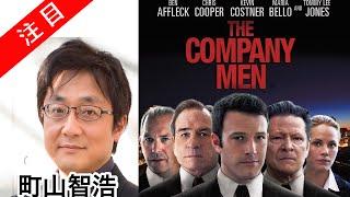町山智浩 リストラされたエリートビジネスマン達「カンパニーメン」20110204