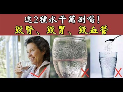 早上起床第一口水怎麼喝?2種水千萬別喝!毀腎、毀胃、毀血管